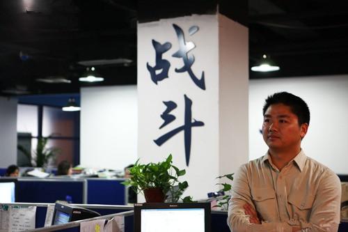 刘强东语录:不建议创业者选择零售行业