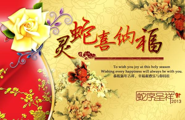 新年到,微语录 – 元旦新年祝福语传递幸福与美好