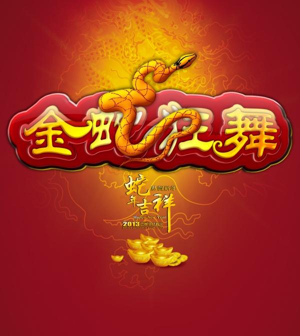 蛇年的短信祝福语-2013金蛇狂舞,愿你吉祥如意