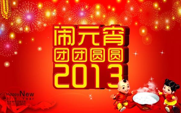 微语录元宵节送祝福 关于2013年元宵节短信祝福语
