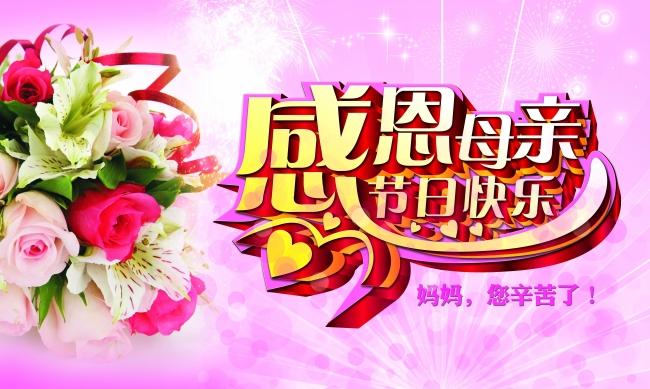 2013母亲节祝福语,妈妈的爱微语祝福
