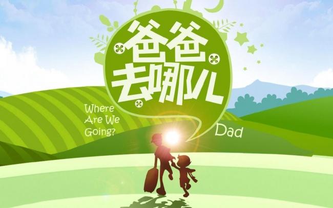 爸爸去哪儿 萌呆你的对白_爸爸去哪儿经典台词_经典对白
