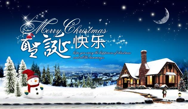 圣诞节祝福语_平安夜祝福语 送给我亲爱的人们