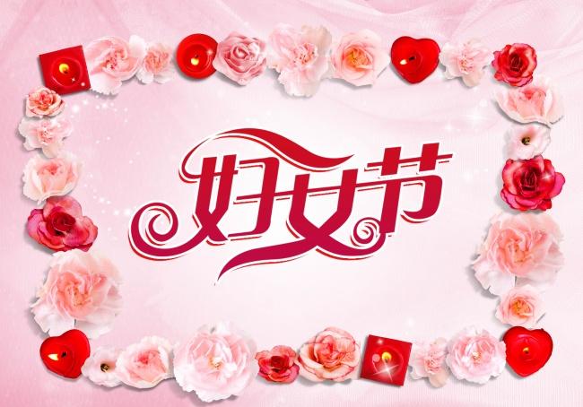 三八妇女节祝福问候语,女生节祝福语