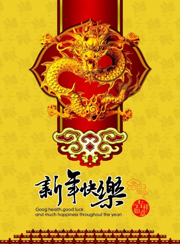 龙年春节祝福语大全,春节的问候祝福语,龙年祝福语