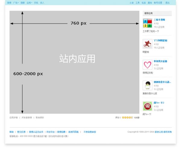 新浪微博开放平台推出站内应用